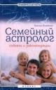 Семейный астролог. Советы и рекомендации